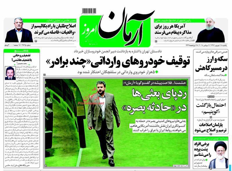 مانشيت طهران: طبخة سعودية أميركية في البصرة، وروحاني يكشف تفاصيل مفاوضات سرية مع أميركا 7