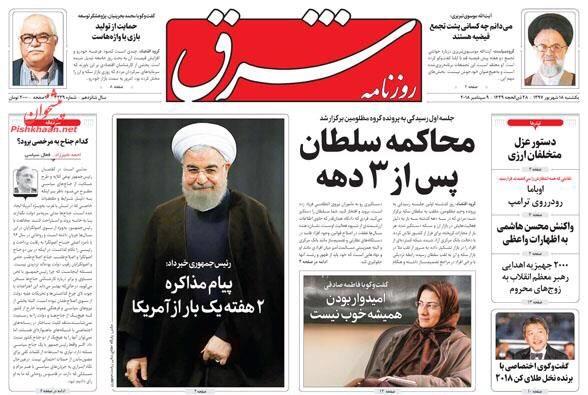 مانشيت طهران: طبخة سعودية أميركية في البصرة، وروحاني يكشف تفاصيل مفاوضات سرية مع أميركا 6