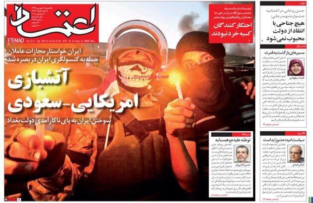 مانشيت طهران: طبخة سعودية أميركية في البصرة، وروحاني يكشف تفاصيل مفاوضات سرية مع أميركا 5
