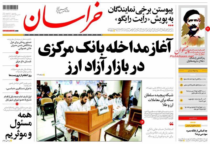 مانشيت طهران: طبخة سعودية أميركية في البصرة، وروحاني يكشف تفاصيل مفاوضات سرية مع أميركا 4