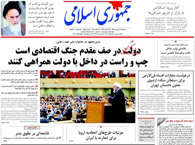 مانشيت طهران: طبخة سعودية أميركية في البصرة، وروحاني يكشف تفاصيل مفاوضات سرية مع أميركا 3