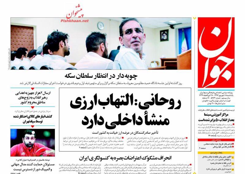 مانشيت طهران: طبخة سعودية أميركية في البصرة، وروحاني يكشف تفاصيل مفاوضات سرية مع أميركا 2