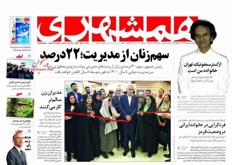 مانشيت طهران: طبخة سعودية أميركية في البصرة، وروحاني يكشف تفاصيل مفاوضات سرية مع أميركا 1