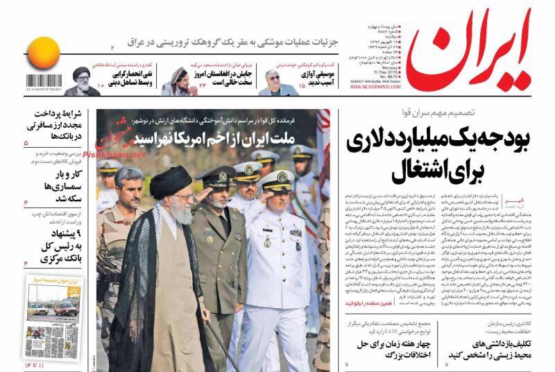مانشيت طهران: تحقيق مع حاكم المصرف المركزي السابق وصواريخ الحرس الثوري تستهدف مقرات لجماعة كردية في العراق 5