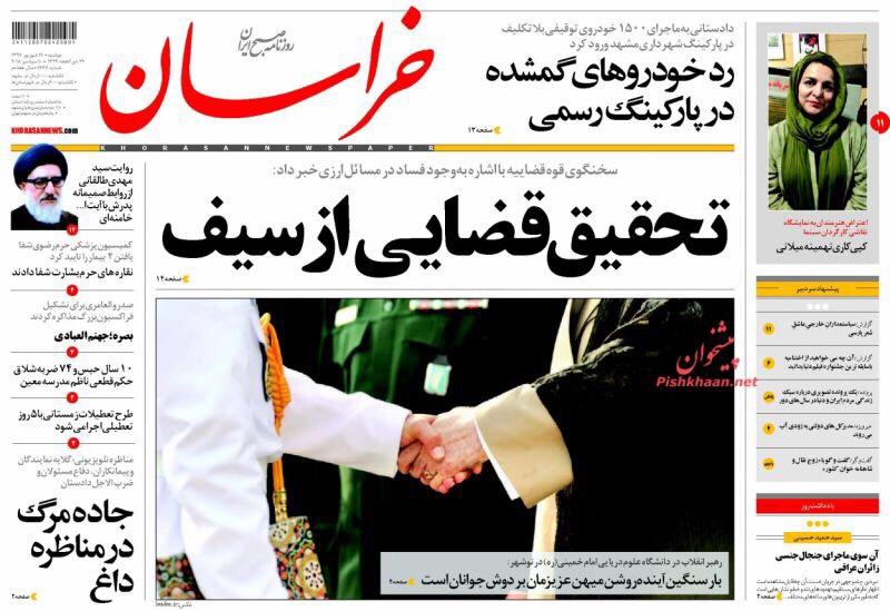 مانشيت طهران: تحقيق مع حاكم المصرف المركزي السابق وصواريخ الحرس الثوري تستهدف مقرات لجماعة كردية في العراق 4