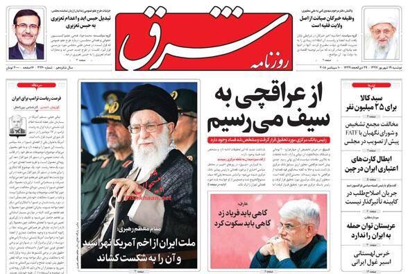 مانشيت طهران: تحقيق مع حاكم المصرف المركزي السابق وصواريخ الحرس الثوري تستهدف مقرات لجماعة كردية في العراق 3
