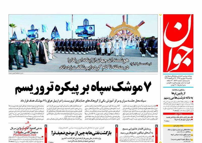 مانشيت طهران: تحقيق مع حاكم المصرف المركزي السابق وصواريخ الحرس الثوري تستهدف مقرات لجماعة كردية في العراق 1