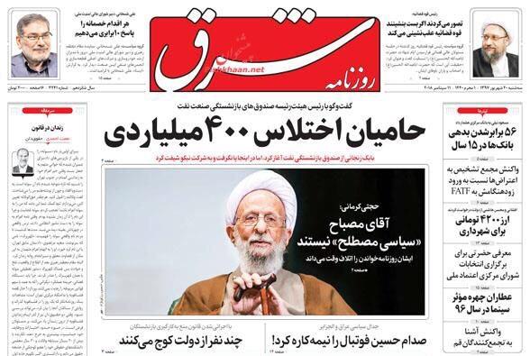 مانشيت طهران: هجوم اصولي على الحكومة واتهام اصلاحي لكيهان واخواتها بتشويه ظريف 6