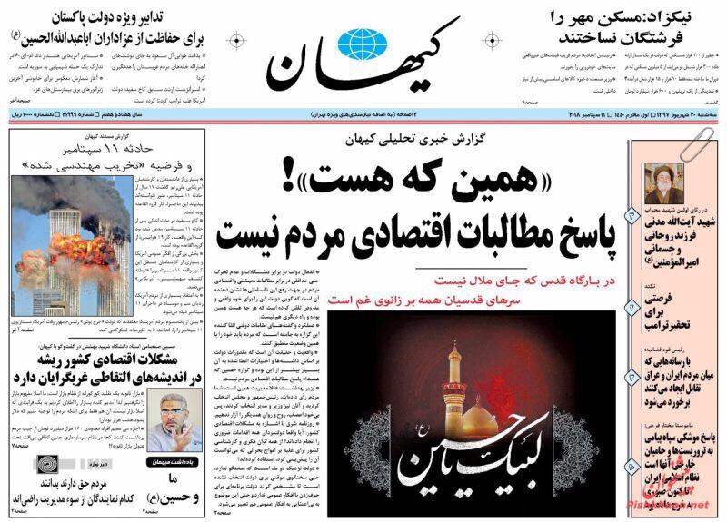 مانشيت طهران: هجوم اصولي على الحكومة واتهام اصلاحي لكيهان واخواتها بتشويه ظريف 4