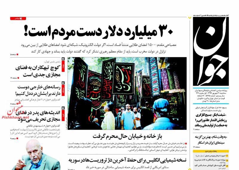 مانشيت طهران: هجوم اصولي على الحكومة واتهام اصلاحي لكيهان واخواتها بتشويه ظريف 3