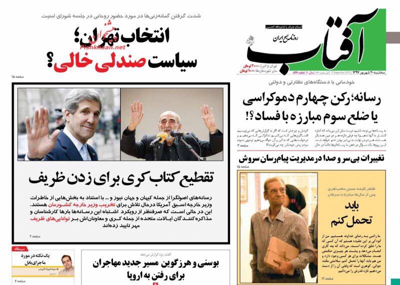 مانشيت طهران: هجوم اصولي على الحكومة واتهام اصلاحي لكيهان واخواتها بتشويه ظريف 2