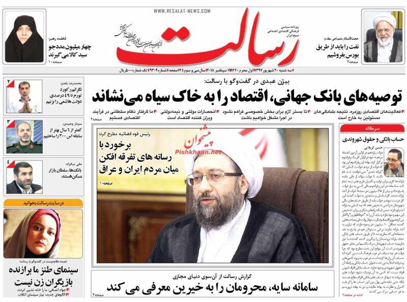 مانشيت طهران: هجوم اصولي على الحكومة واتهام اصلاحي لكيهان واخواتها بتشويه ظريف 1