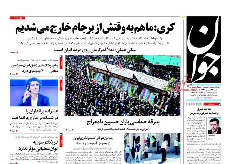 مانشيت طهران: لقاءات كيري وظريف و 20 مليون لتر من البنزين الايراني ضحية التهريب يوميا 6