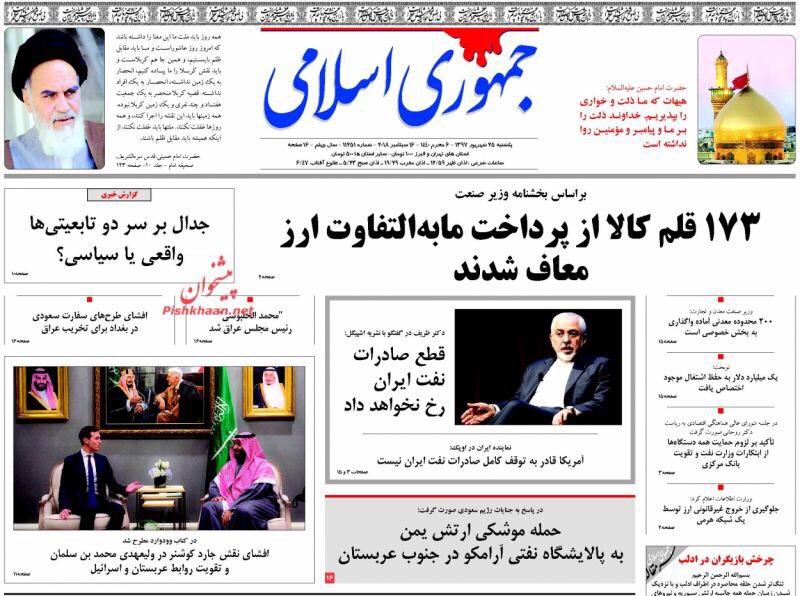 مانشيت طهران: أزمات أميركا وقطع علاقات سوريا بإيران شرط لإنهاء الازمة 5