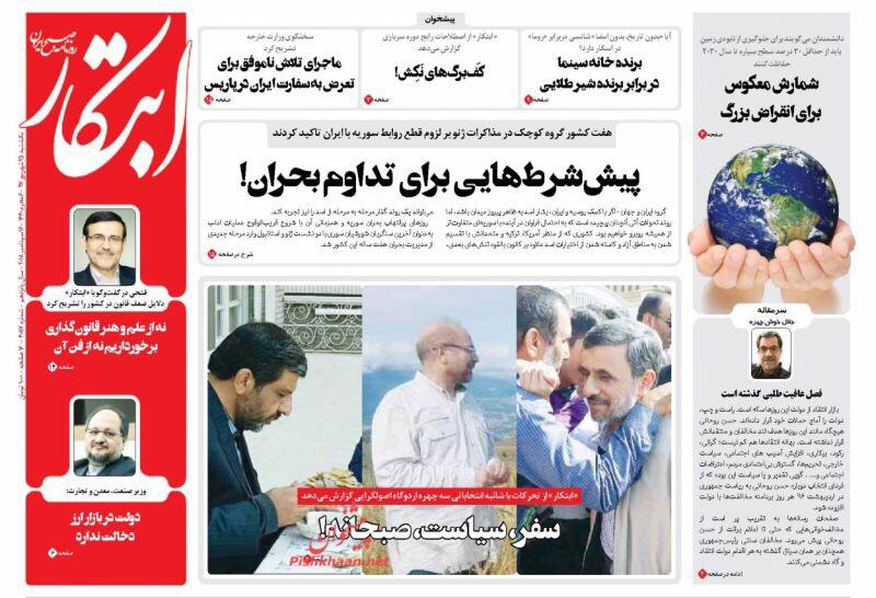 مانشيت طهران: أزمات أميركا وقطع علاقات سوريا بإيران شرط لإنهاء الازمة 4