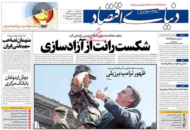 مانشيت طهران: أزمات أميركا وقطع علاقات سوريا بإيران شرط لإنهاء الازمة 3