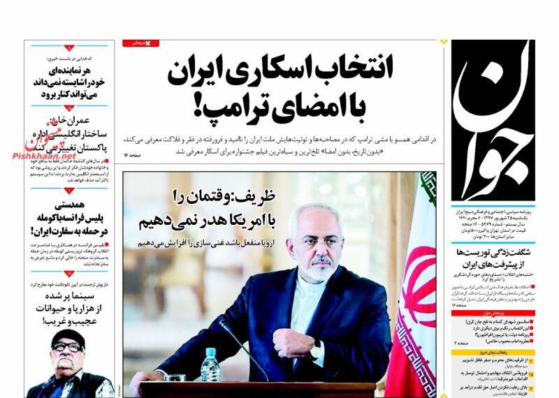 مانشيت طهران: أزمات أميركا وقطع علاقات سوريا بإيران شرط لإنهاء الازمة 2
