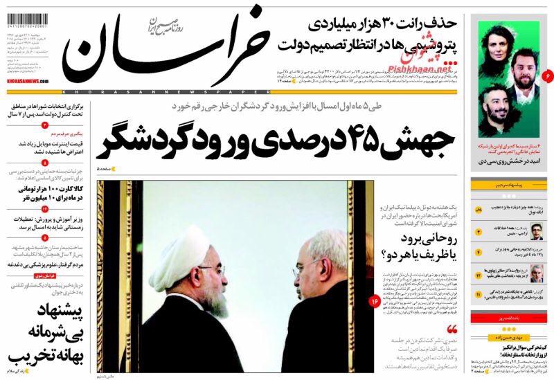 مانشيت طهران: هل التقى سليماني بمبعوث أميركي؟ وما الذي يعطل الحكومة؟ 5