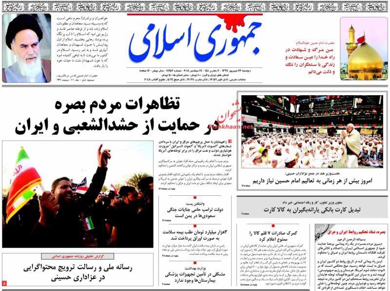 مانشيت طهران: هل التقى سليماني بمبعوث أميركي؟ وما الذي يعطل الحكومة؟ 4