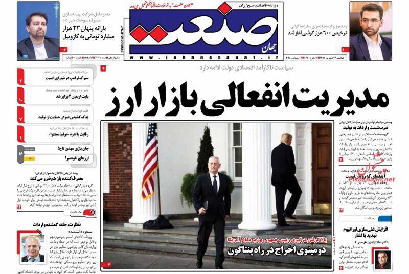مانشيت طهران: هل التقى سليماني بمبعوث أميركي؟ وما الذي يعطل الحكومة؟ 3