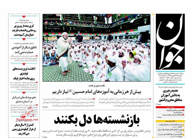 مانشيت طهران: هل التقى سليماني بمبعوث أميركي؟ وما الذي يعطل الحكومة؟ 2