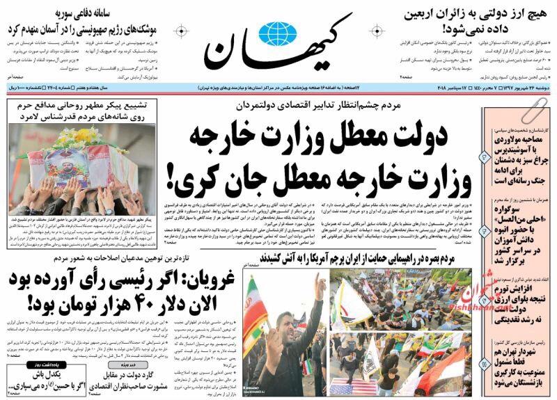 مانشيت طهران: هل التقى سليماني بمبعوث أميركي؟ وما الذي يعطل الحكومة؟ 1
