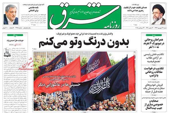 مانشيت طهران: ايران تجهز لمواجهة قرارات نفطية عالمية وروحاني الى نيويورك 4