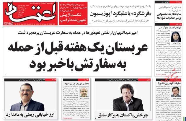 مانشيت طهران: ايران تجهز لمواجهة قرارات نفطية عالمية وروحاني الى نيويورك 3
