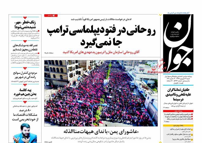 مانشيت طهران: ايران تجهز لمواجهة قرارات نفطية عالمية وروحاني الى نيويورك 1