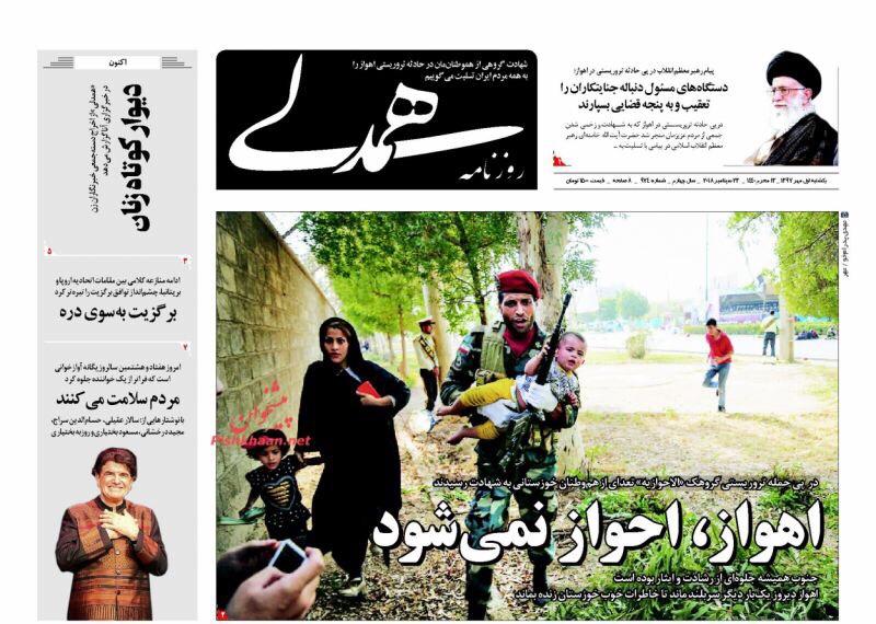 مانشيت طهران: دماء على أسفلت الأهواز 5