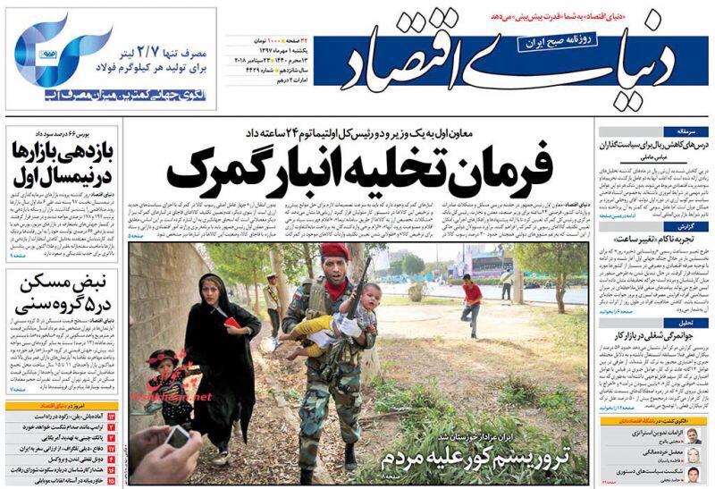 مانشيت طهران: دماء على أسفلت الأهواز 4