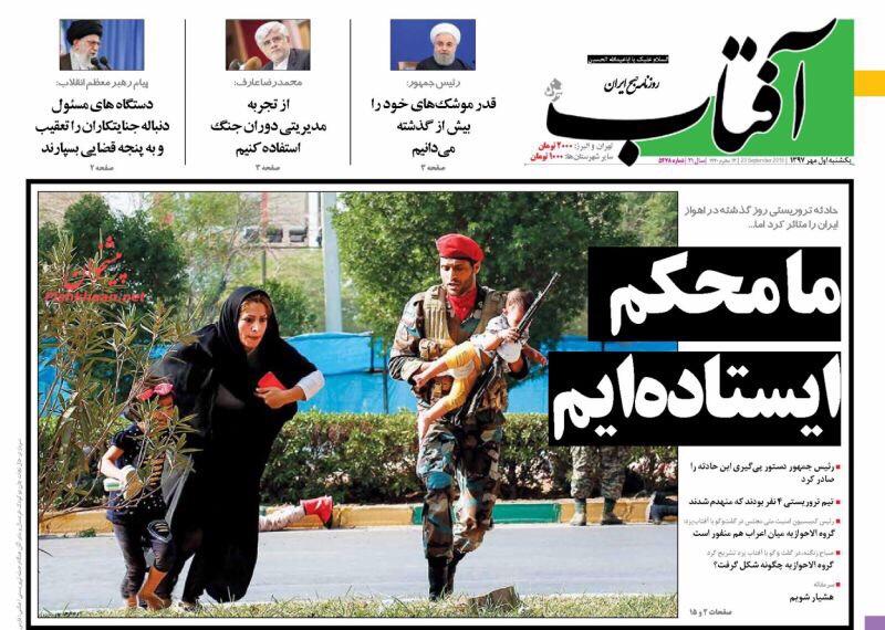 مانشيت طهران: دماء على أسفلت الأهواز 3