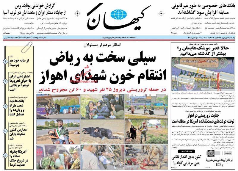 مانشيت طهران: دماء على أسفلت الأهواز 2