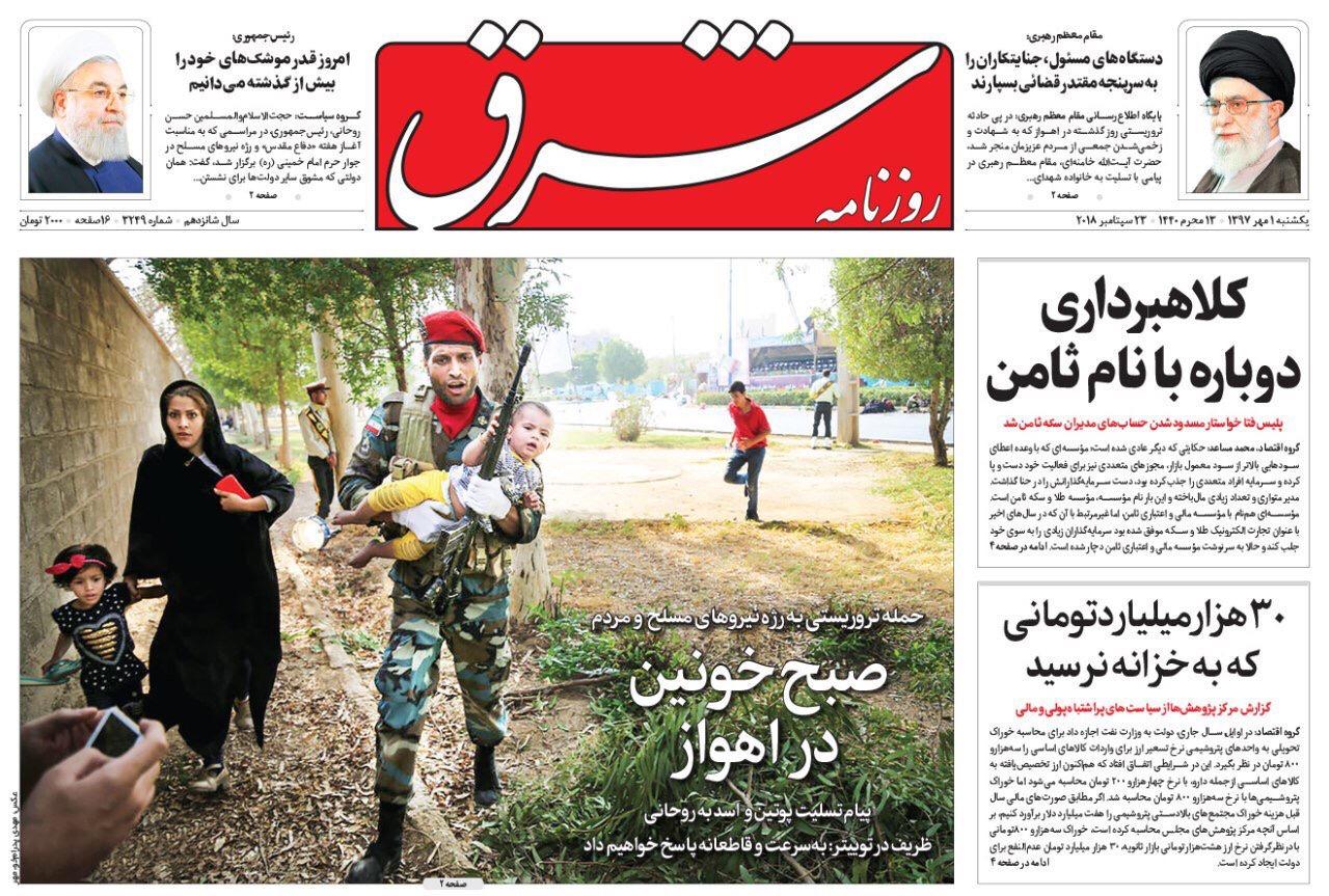 مانشيت طهران: دماء على أسفلت الأهواز 1