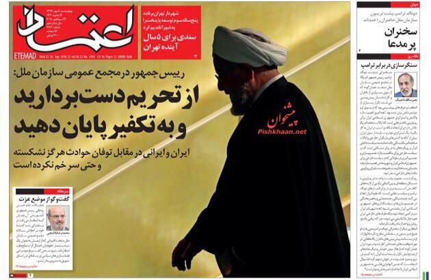 مانشيت طهران: روحاني أمام الأمم المتحدة يمد يدا ويرفع أخرى! 5