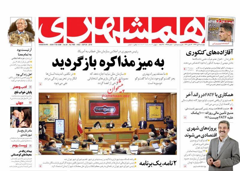 مانشيت طهران: روحاني أمام الأمم المتحدة يمد يدا ويرفع أخرى! 4