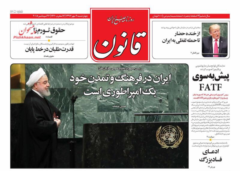 مانشيت طهران: روحاني أمام الأمم المتحدة يمد يدا ويرفع أخرى! 3