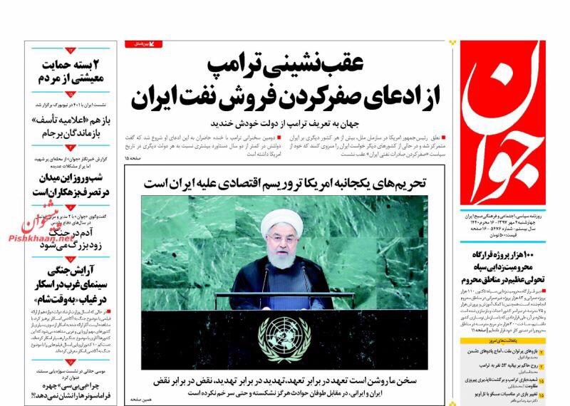 مانشيت طهران: روحاني أمام الأمم المتحدة يمد يدا ويرفع أخرى! 2