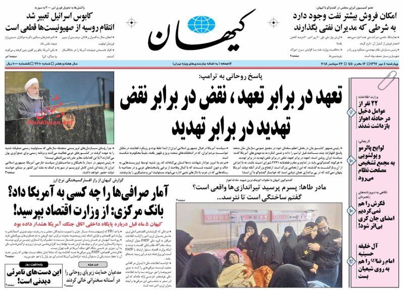 مانشيت طهران: روحاني أمام الأمم المتحدة يمد يدا ويرفع أخرى! 1