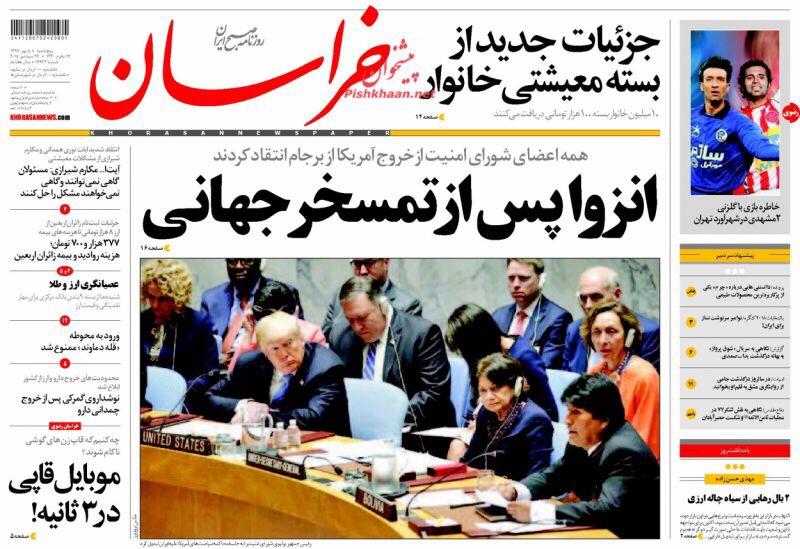 مانشيت طهران: عزلة ترامب واتفاق نووي مدعوم عالميا! 4
