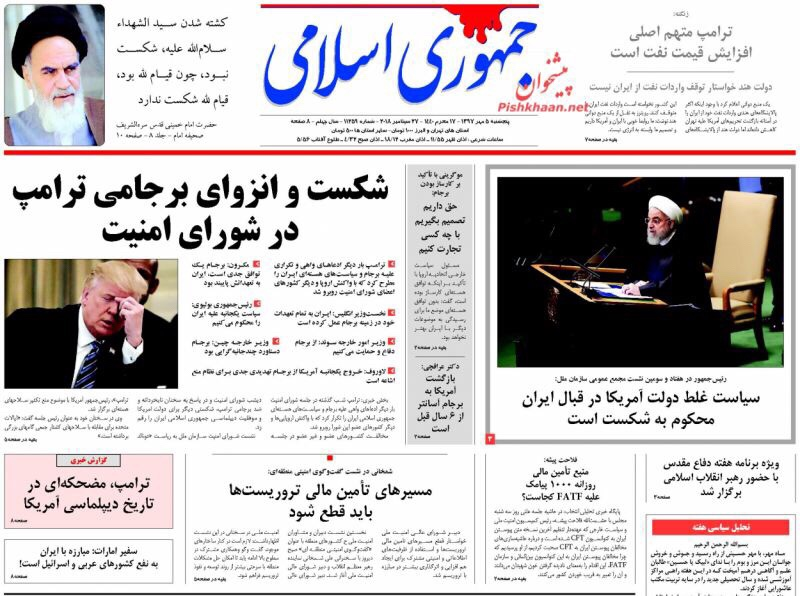 مانشيت طهران: عزلة ترامب واتفاق نووي مدعوم عالميا! 3