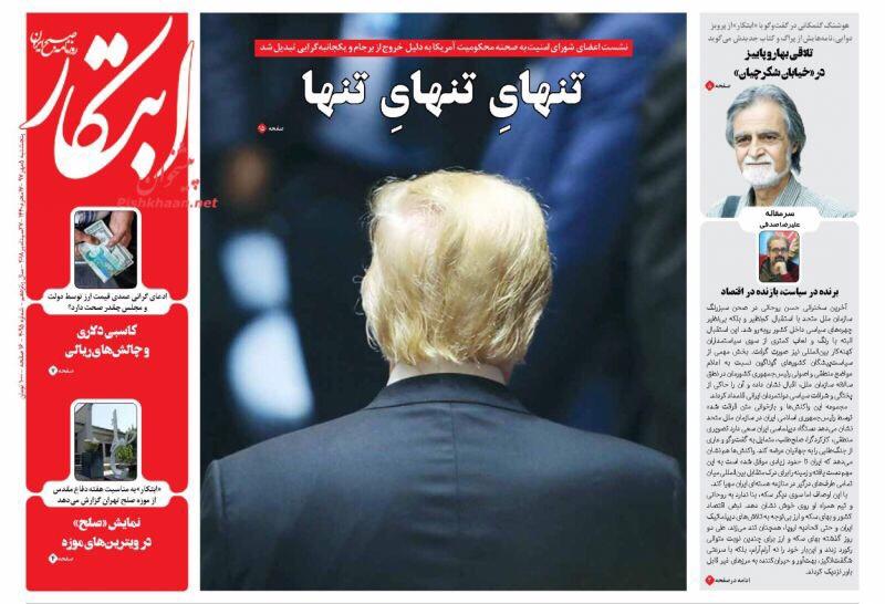 مانشيت طهران: عزلة ترامب واتفاق نووي مدعوم عالميا! 2
