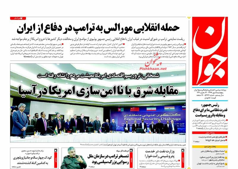 مانشيت طهران: عزلة ترامب واتفاق نووي مدعوم عالميا! 1