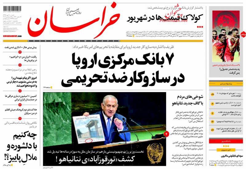 مانشيت طهران: استعراض تورقوزآبادي لنتنياهو و7 مصارف مركزية أوروبية تتعاون مع إيران 5