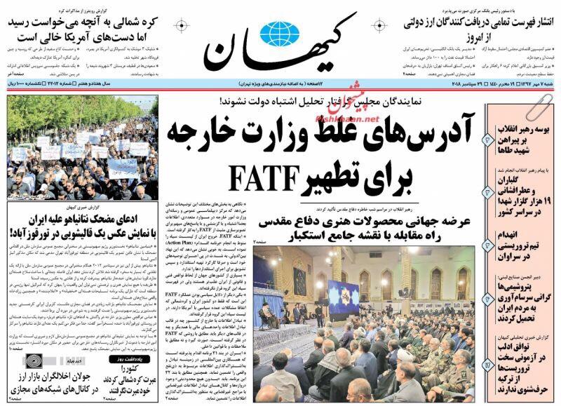 مانشيت طهران: استعراض تورقوزآبادي لنتنياهو و7 مصارف مركزية أوروبية تتعاون مع إيران 6