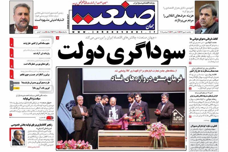 مانشيت طهران: تجار الحكومة أهم تحديات البلاد الإقتصادية، والجامعة الحرة بدون بنات رفسنجاني! 3