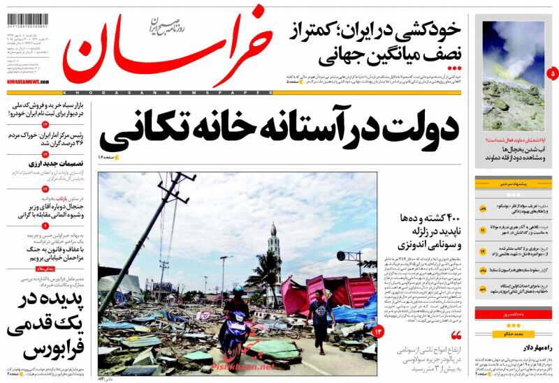 مانشيت طهران: تجار الحكومة أهم تحديات البلاد الإقتصادية، والجامعة الحرة بدون بنات رفسنجاني! 2