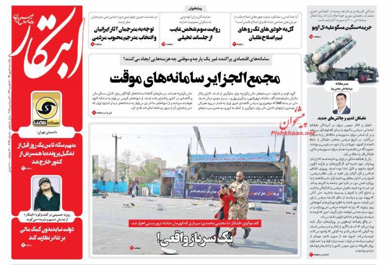 مانشيت طهران: تجار الحكومة أهم تحديات البلاد الإقتصادية، والجامعة الحرة بدون بنات رفسنجاني! 1