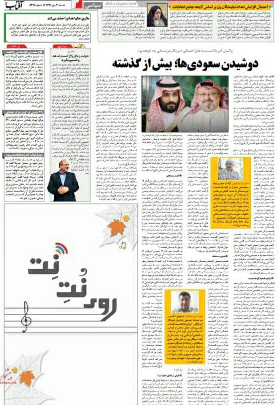 بين الصفحات الإيرانية: أميركا تحلب السعودية أكثر والقس الأميركي ساهم في تدهور الليرة التركية 1