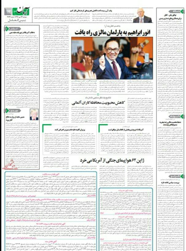 بين الصفحات الإيرانية: بوادر أزمة أميركية صينية في نيوزلندا وتركيا تهدد السعودية بطرد السفير 1